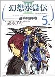 幻想水滸伝3 5―運命の継承者 (MFコミックス)