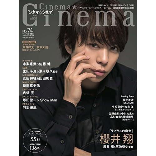 Cinema★Cinema No.74 2018年 5/16 号 [雑誌]