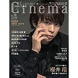 Cinema★Cinema No.74 2018年 5 16 号 [雑誌]