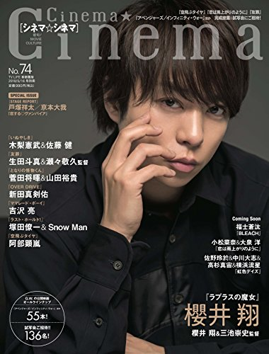 Cinema★Cinema No.74 2018年 5/16 号 [雑誌]