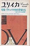 ユリイカ 1979年 7月 特集※ラテンアメリカの作家たち 現代文学の最前線