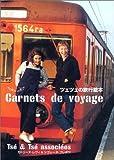 ツェツェの旅行絵本―Ts´e&Ts´e carnets de voyage