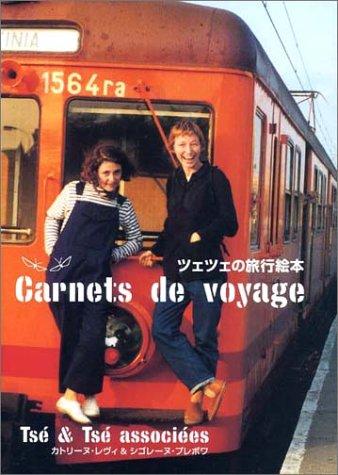 ツェツェの旅行絵本―Ts´e&Ts´e carnets de voyageの詳細を見る