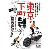 東京・下町 自転車散歩マップ (自転車生活ブックス01)