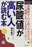 尿酸値が高い人が読む本 (HomeDoctorシリーズ)