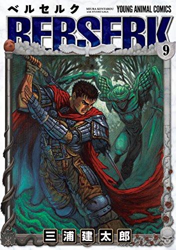 ベルセルク 9 (ヤングアニマルコミックス)の詳細を見る