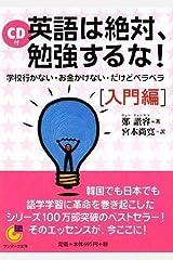 (CD付) 英語は絶対、勉強するな! 入門編 (サンマーク文庫) 文庫