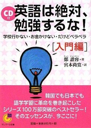 (CD付) 英語は絶対、勉強するな! 入門編 (サンマーク文庫)の詳細を見る
