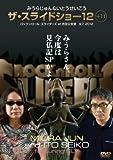 みうらじゅん&いとうせいこう ザ・スライドショー 12+11 [DVD]