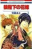 狼陛下の花嫁 4 (花とゆめコミックス)