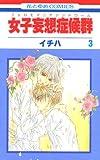 女子妄想症候群(フェロモマニアシンドローム) (3) (花とゆめCOMICS)