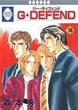 G・DEFEND(18) (冬水社・ラキッシュコミックス)