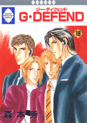 G・DEFEND(18) (冬水社・ラキッシュコミックス)の詳細を見る