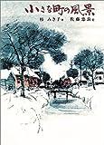 小さな町の風景 (偕成社の創作文学 (44))