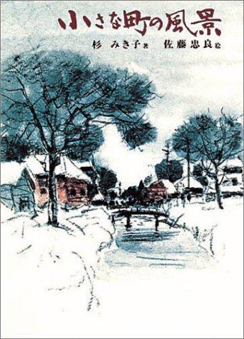 小さな町の風景 (偕成社の創作文学 (44))の詳細を見る