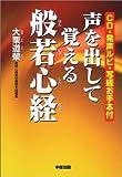 声を出して覚える般若心経 [単行本] / 大栗 道栄 (著); 中経出版 (刊)