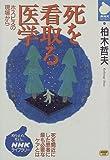 死を看取る医学―ホスピスの現場から (NHKライブラリー)