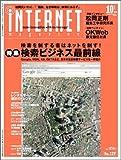 INTERNET magazine (インターネットマガジン) 2005年 10月号