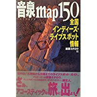 音泉map150―全国インディーズ・ライブスポット情報