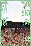 群像 2011年 11月号 [雑誌]