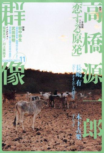 群像 2011年 11月号 [雑誌]の詳細を見る