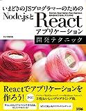 いまどきのJSプログラマーのための Node.jsとReactアプリケーション開発テクニック