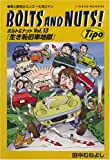 BOLTS AND NUTS! vol.13―愛と勇気のエンスー大河ロマン 生き恥旧車地獄 (NEKO MOOK 966)