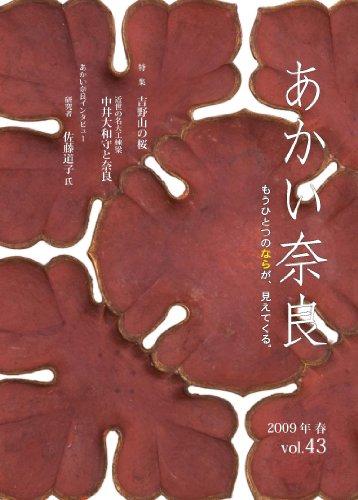 あかい奈良 vol.43(2009年春) 特集:吉野山の桜 近世名大工棟梁中井大和守と奈良