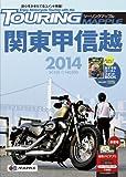 ツーリングマップル 関東甲信越 2014 (ツーリング 地図 | マップル)