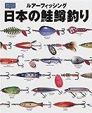 ルアーフィッシング日本の鮭鱒釣り―母なる河と魚を愛するアングラー22人の思考と戦略 (MASTER ANGLER)