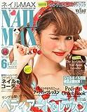 NAIL MAX (ネイル マックス) 2014年 06月号 [雑誌]