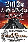 2012年人類に終末は来るのか? マヤの「人類滅亡予言」の真相 公開霊言シリーズ