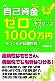 """""""自己資金ゼロ""""からキャッシュフロー1000万円をつくる不動産投資!"""