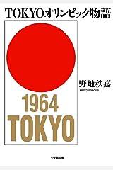TOKYOオリンピック物語 (小学館文庫) 文庫