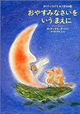 ぼくのともだちおつきさま(2) おやすみなさいをいうまえに (世界の絵本(新))