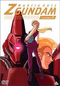 機動戦士Zガンダム 3 [DVD]