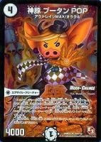 DMR11-20M 神豚 ブータン POP (モードチェンジアンコモン) 【 デュエマ エピソード3 拡張パック第3弾 ウルトラVマスター 収録 デュエルマスターズ カード 】DMR11-020M