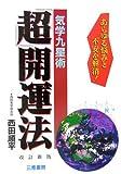 気学九星術「超」開運法―あらゆる悩みと不安を解消! (サンケイブックス)
