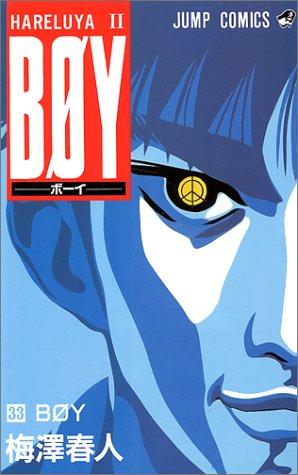 Boy 33―Hareluya 2 Boy (ジャンプコミックス)の詳細を見る