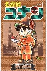 名探偵コナン (1) (少年サンデーコミックス) コミック