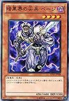 【遊戯王シングルカード】 《デビルズ・ゲート》 暗黒界の尖兵 ベージ ノーマル sd21-jp008