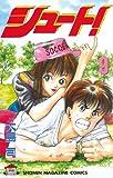 シュート!(9) (週刊少年マガジンコミックス)