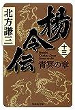 楊令伝 13 青冥の章 (集英社文庫) 画像