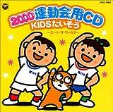 2000運動会CD KIDSたいそう~ミート・ザ・ワールド