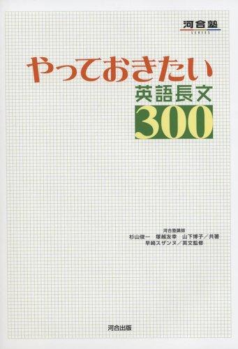 河合出版『やっておきたい英語長文300』