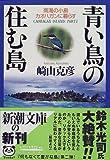 青い鳥の住む島 (新潮文庫)