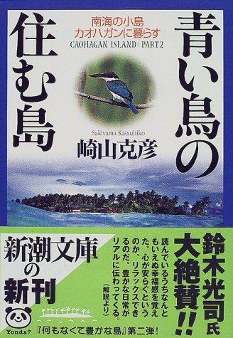 青い鳥の住む島 (新潮文庫)の詳細を見る
