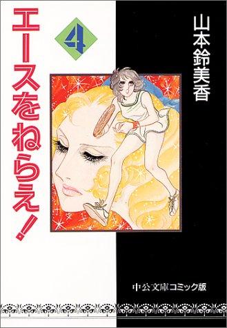 エースをねらえ! (4) (中公文庫―コミック版)の詳細を見る