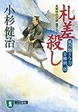 札差殺し 風烈廻り与力・青柳剣一郎 (祥伝社文庫)
