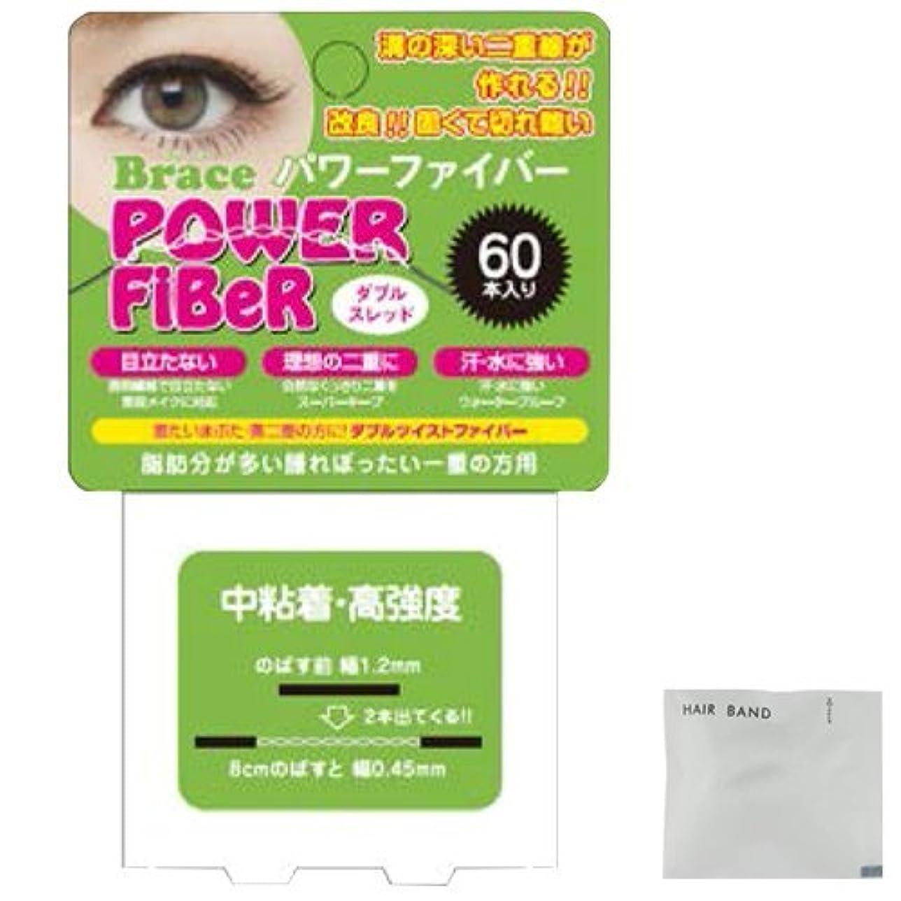 突き刺すこしょう有力者Brace パワーファイバー (Power Fiber) ダブルスレッドクリア1.2mm + ヘアゴム(カラーはおまかせ)セット